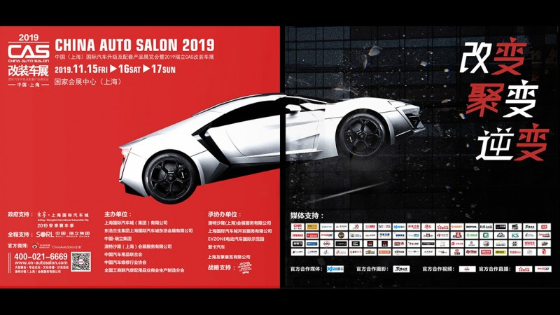 SELETRON AT THE CAS - CHINA AUTO SALON IN SHANGHAI 2019